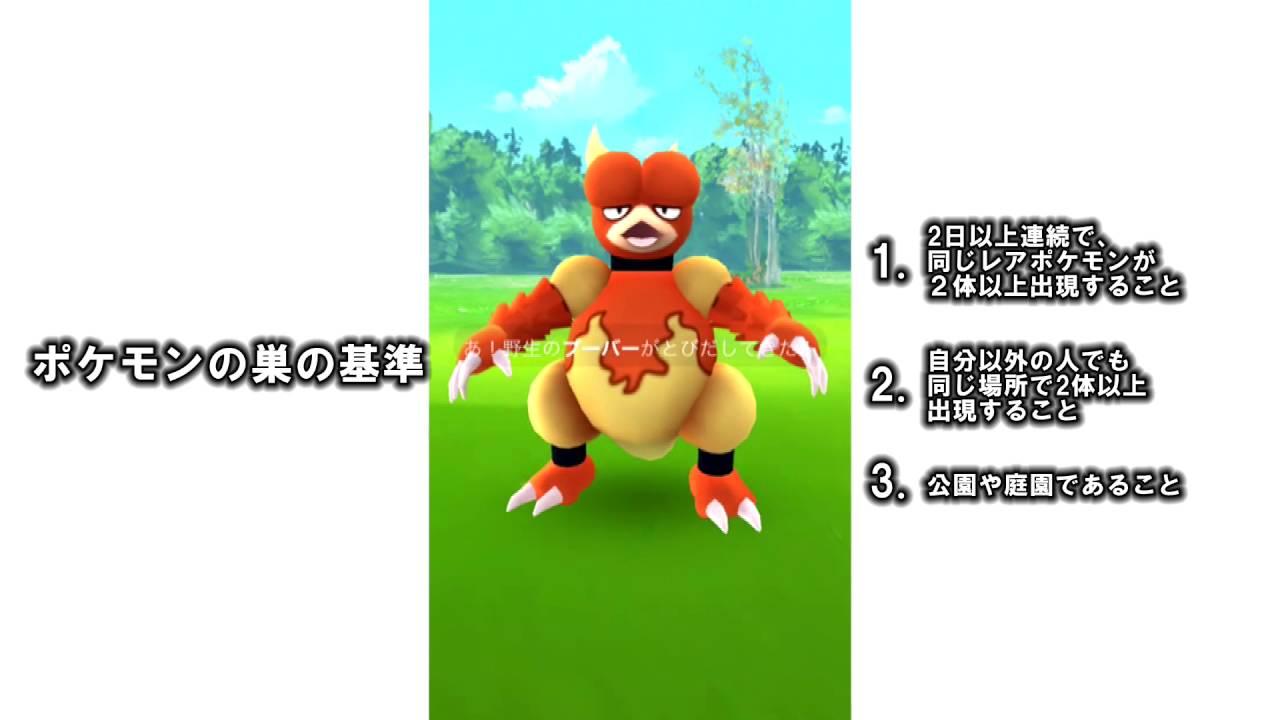 ポケモンGO】短パンおやじの実況攻略wiki動画#2 レアポケモン大量
