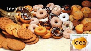видео Производство пончиков как бизнес