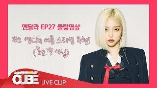[옌달라 EP.27] SHORT CLIP #02 : 옌디의 여름 스타일 추천!