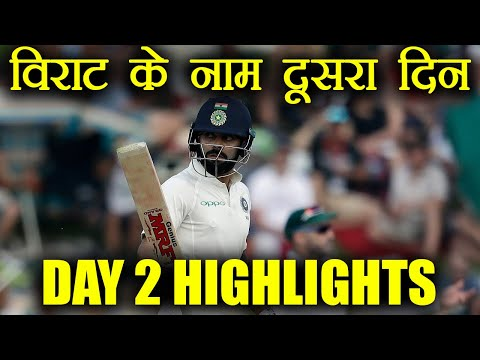 India vs South Africa 2nd Test Day 2 HIGHLIGHTS : India 183/5, Virat Kohli Shins | वनइंडिया  हिंदी