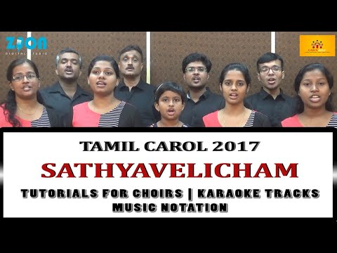 Latest New Tamil Christmas Song 2017 SATHYAVELICHAM(CAROLSAV 2017-WESTERN A Category)Official Video