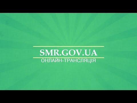Rada Sumy: Онлайн-трансляція комісії з питань архітектури та ін. 25 травня 2017 року