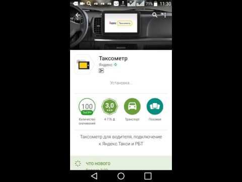 Как скачать Таксометр