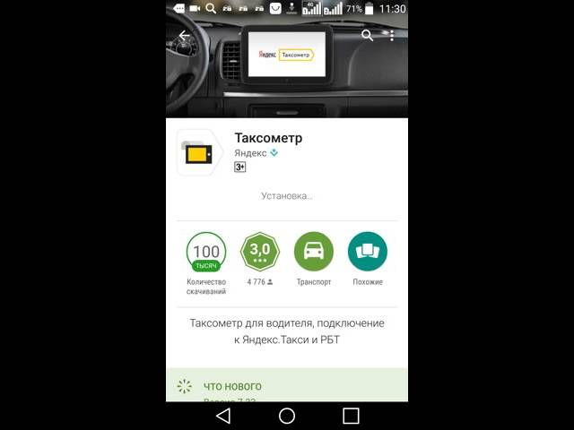 ТАКСОМЕТР ЯНДЕКС 8 27 СКАЧАТЬ БЕСПЛАТНО