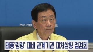 태풍 대비 관계기관 대처상황 점검회의 개최