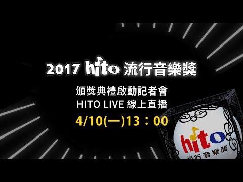 【HITO LIVE 線上直播】-2017hito流行音樂獎啟動記者會(2017410)