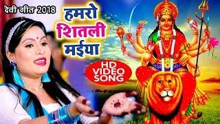 Sanjana Raj Devi Geet 2018 - Hamro Sheetali Maiya - Bhojpuri Devi Geet 2018