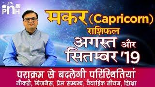 Makar august 2019 | Capricorn september 2019 | Makar rashi september 2019 | Capricorn August 2019