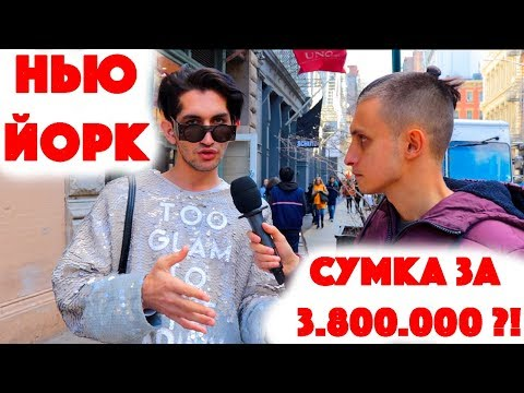 Сколько стоит шмот? Сумка за 3 800 000 рублей! США! Нью-Йорк! Лиза Вдовина!