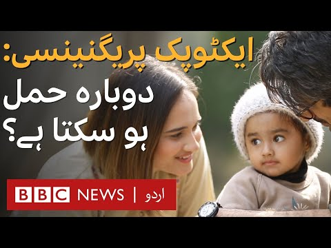 Is another pregnancy possible after Ectopic Pregnancy? - BBC URDU