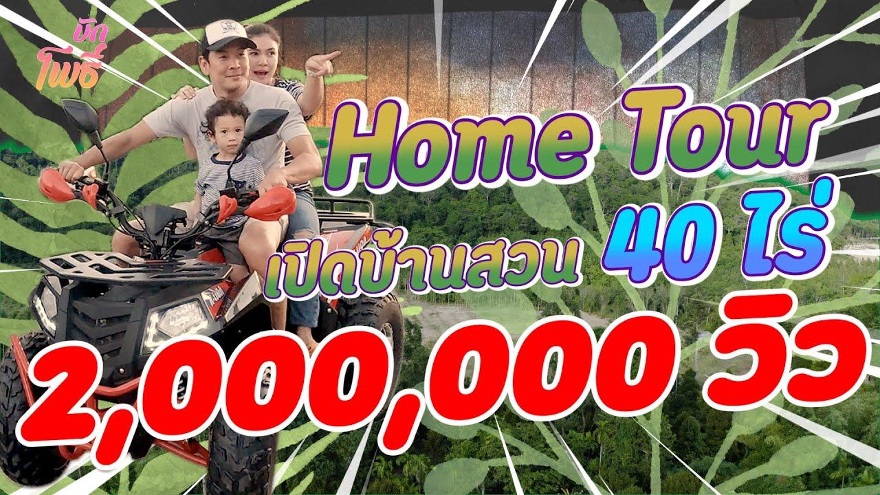 บักโพธิ์ Home Tour เปิดบ้านสวน 40 ไร่!