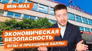 ЭКОНОМИЧЕСКАЯ БЕЗОПАСНОСТЬ - КАК ПОСТУПИТЬ? | Проходные баллы в вузы Москвы и Питера