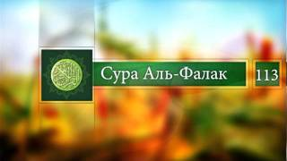 Чтение Корана:Сура Аль-Фалак