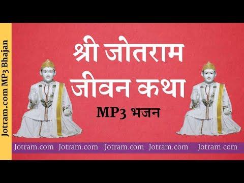 New jotram Bhajan श्री जोतराम जीवन कथा भजन || Shri Jotram Jivan katha Bhajan जोतराम बाबा