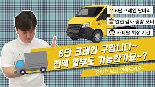 [대전광역시] 6단크레인 구합니다 유튜브보고연락드립니다…