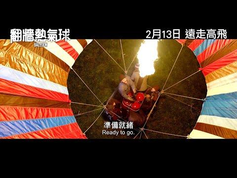 翻牆熱氣球 (Balloon)電影預告