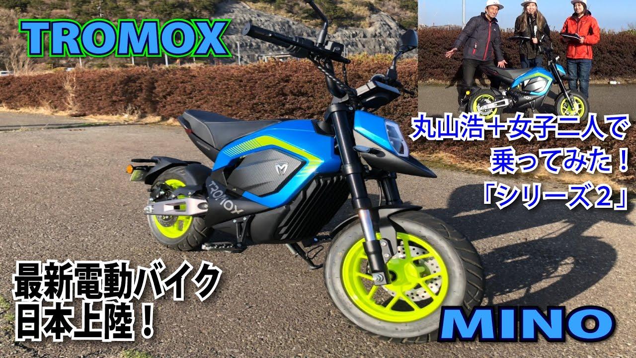 【最新電動スクーター】TROMOX MINOに乗ってきた!きょんちゃん、ことりちゃん、丸山浩