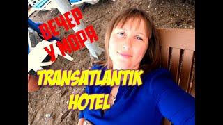 Турция Transatlantik Hotel Spa 5 Вечер на море О Концепции отеля Transatlantik Hotel Spa 5