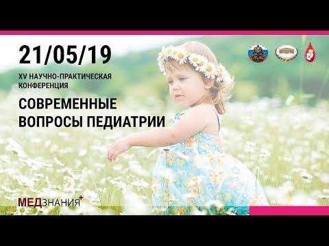 16. Клинический случай болезни Крона у ребенка 2 лет. Е.Р. Радченко