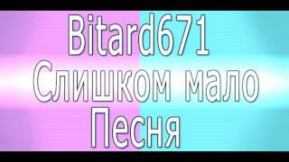 Bitard671 - Слишком мало # Песня