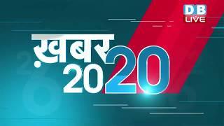 ताजातरीन 20 ख़बरें एक साथ.. | #ख़बर20_20 | 22 June 2018 | #DBLIVE | #Today_Latest_News