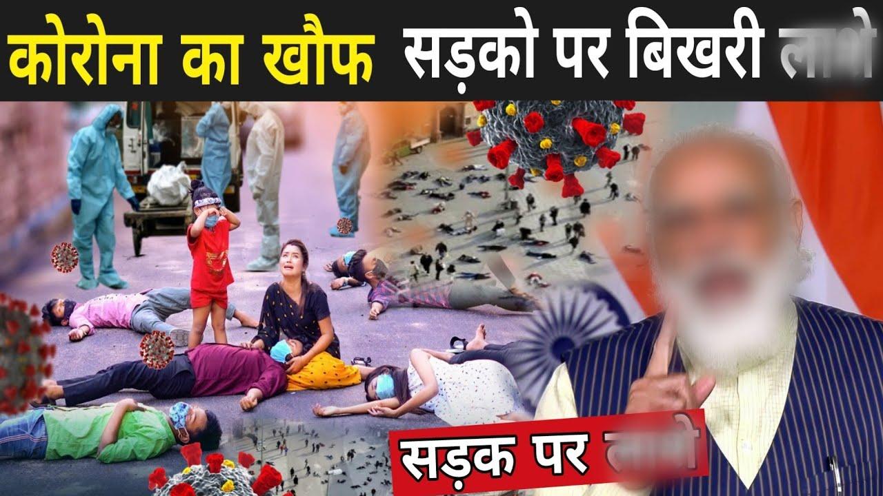 लोग मारें तो मर जाए लेकिन इमेज पर आंच ना आए | Godi Media Exposed