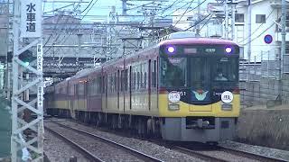 京阪8000系(8001F) 快速特急 淀屋橋行き  七条~東福寺間にて