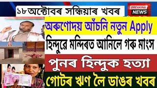 Assamese News Today | 18 October | Beef in Hindu Mandir Assam | Himanta BiswaSarma | News Live Assam