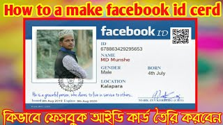 how to make facebook id card। How to make facebook vip id card |Facebook card make 2019।Facebook id