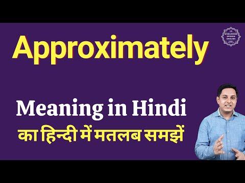 Approximately meaning in Hindi | Approximately ka kya matlab hota hai | daily use English words