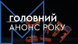 Революція в світі електроінструменту | Dnipro-M
