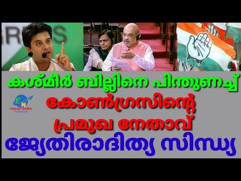 malayalam news | daily news | national news | KeralaPolitics | news