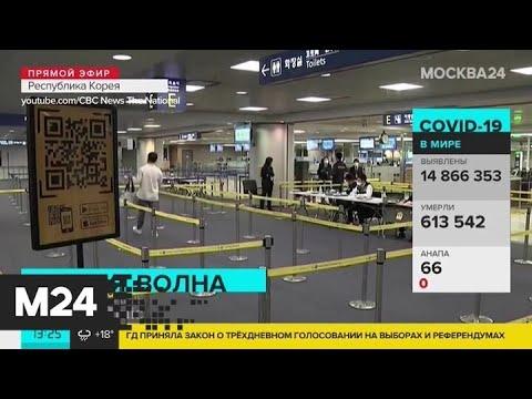 В Южной Корее официально признали начало второй волны COVID-19 - Москва 24