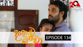 Dankuda Banda  | Episode 134 | Sirasa TV 29th August 2018 [HD] Thumbnail