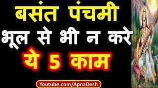बसंत पंचमी के दिन भूलकर भी ना करें ये काम | Basant Panchami | Saraswati Puja | Vasant Panchami 2019