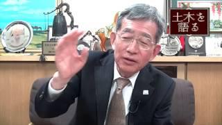 橋本鋼太郎「時代をつくった土木」(土木を語る 第6回)