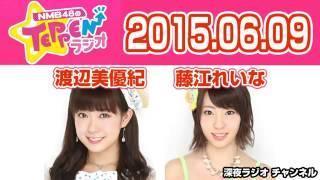 2015 06 09 NMB48のTEPPENラジオ 【渡辺美優紀・藤江れいな】
