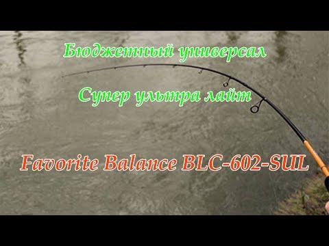 Бюджетный универсал - Супер ультра лайт Favorite Balance BLC-602SUL