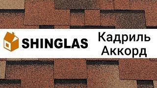 Битумная черепица ShinGlas Кадриль Аккорд | гибкая черепица обзор