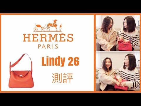 【包包全方位测评】爱马仕 Hermes Lindy review  👍🏻or👎🏻?