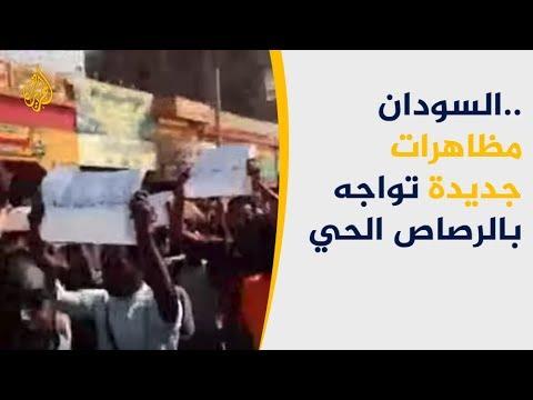 تجدد الاحتجاجات بالخرطوم.. والشرطة تطلق الرصاص على المتظاهرين  - 21:53-2018 / 12 / 31