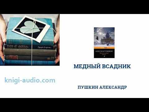 Аудиокнига Медный всадник   Пушкин Александр   Слушать онлайн
