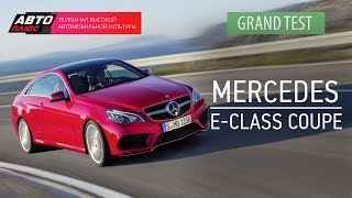 Grand тест - Mercedes- Benz E-400 Coupe - АВТО ПЛЮС