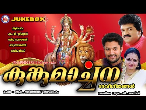 കുങ്കുമാര്ച്ചന | Kumkumarchana | Hindu Devotional Songs Malayalam | Devi Devotional Songs