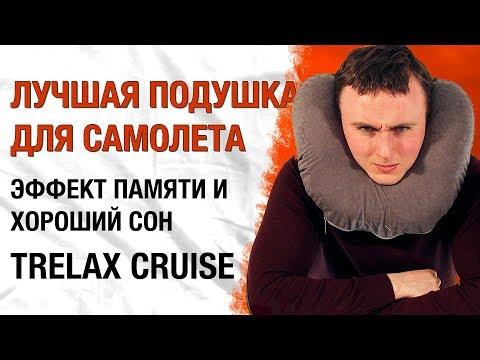 Обзор подушки для самолета Trelax Cruise П26, П36 | Подушка рогалик под шею для путешествий