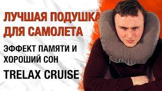 Обзор подушки для самолета Trelax Cruise П26, П36