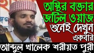 New Best Waz(Bangla} By Abdul Khalek soriotpuri Waz