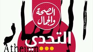 بالفيديو.. شاب «ملحد»: الأديان تمارس إرهابا على الرأي.. و«أزهري»: «الإلحاد ليس مستحدثا»