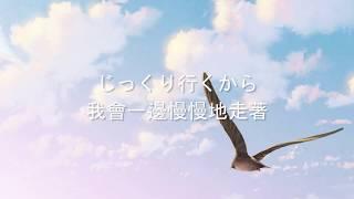 この涙があるから次の一歩となる 歌︰時東ぁみ 所有版權為製造者擁有,...