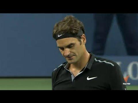 """""""เฟเดอเรอร์"""" เข้ารอบสองเทนนิสแกรนด์สแลม ยูเอส โอเพน"""